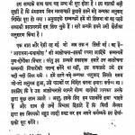 Aaradhana-kathakosh part-3 by उदयलाल काशलीवाल - Udaylal Kashliwal