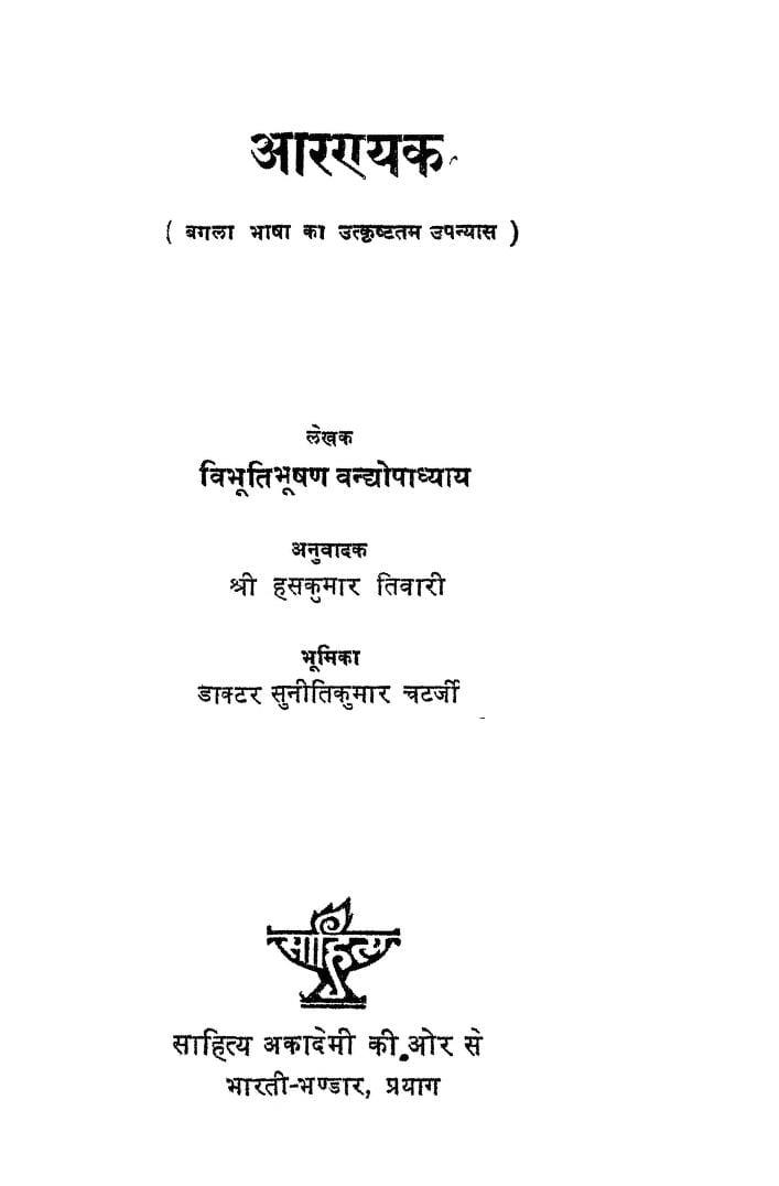 Book Image : आरण्यक  - Aaranyak