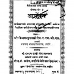 Aaryoday by श्री विश्वबन्धु शास्त्री - Shri Vishvabandhu Shastri