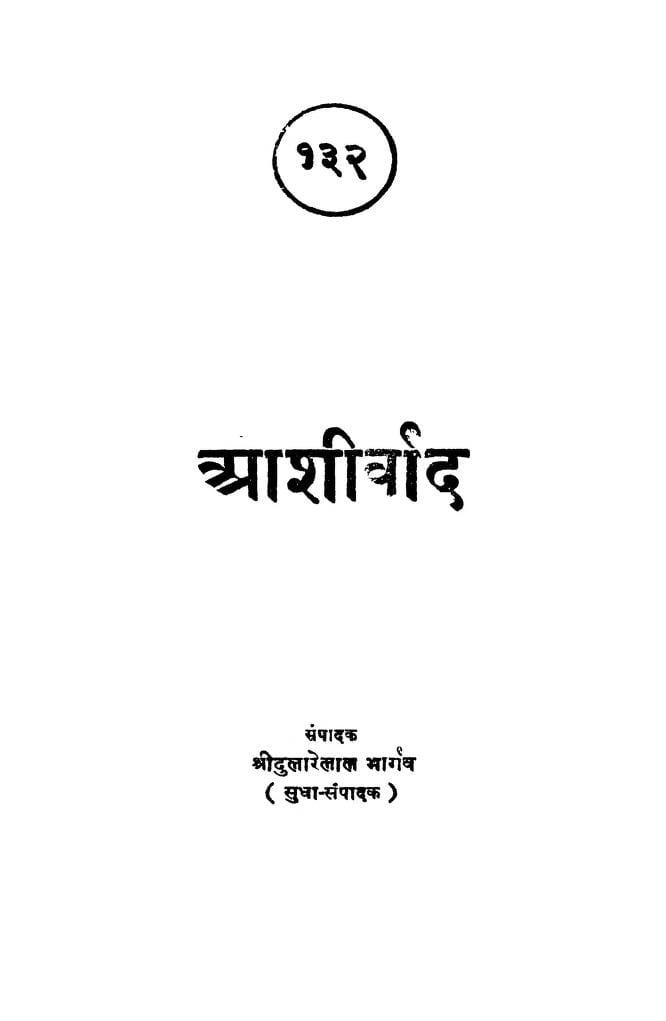 Book Image : आशीर्वाद - Aashiirvad