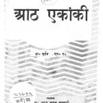 Aath Akanki by सूर्यकांत - Suryakant