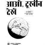 AAYO DOORBEEN DEKHEN by पावेल क्लुशान्त्सेव - PAVEL KLUSHANTSEVपुस्तक समूह - Pustak Samuhयोगेन्द्र नागपाल - Yogendra Nagpal