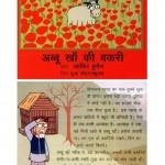 ABBU KHAN KEE BAKRI by अरविन्द गुप्ता - Arvind Guptaज़ाकिर हुसैन - ZAKIR HUSSAIN