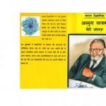 ABDUS SALAAM by अरविन्द गुप्ता - Arvind Guptaमैरी जोसफ़ -MARY JOSEPH