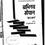 Abhinav Sopan by श्री सुमित्रानंदन पन्त - Sri Sumitranandan Pant