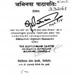 Abhinvaa Paathaavali by रामनारायण चौधरी - Ramanarayan Chaudhari