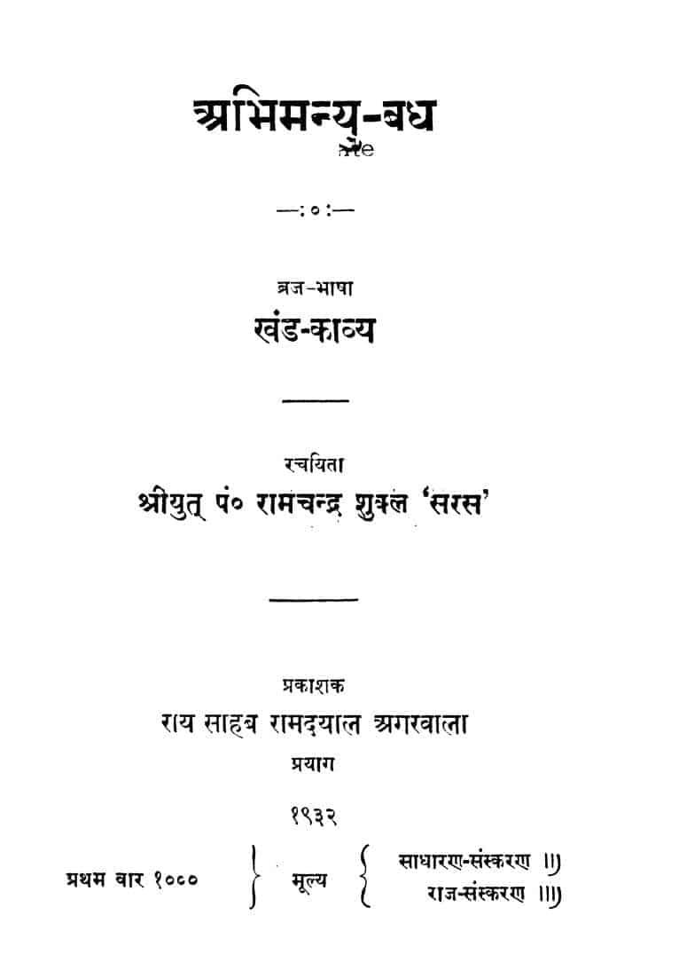 Book Image : अभिमन्यु -बध - Abhmanyu Badh
