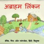 ABRAHAM LINCOLN by अरविन्द गुप्ता - Arvind Guptaडेविड -DAVID