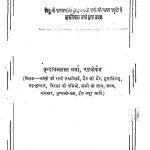 Achal Mera Koi (Samajik Upanyas) by वृंदावनलाल वर्मा - Vrindavan Lal Verma