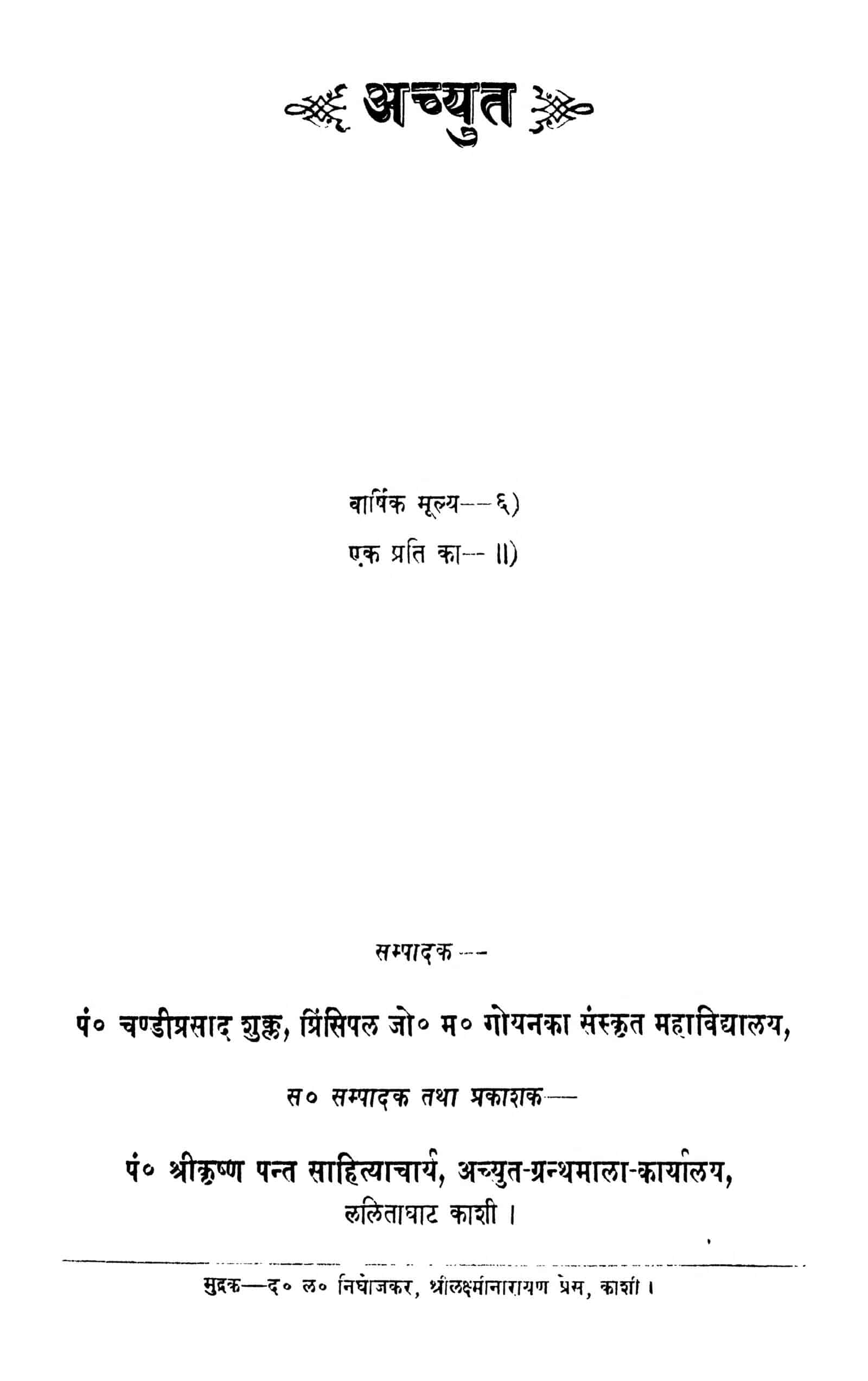 Book Image : अच्युत  - Achyut