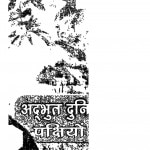 ADBHUT DUNIYA PAKSHIYON KI by अरविन्द गुप्ता - Arvind Guptaराजेंद्र कुमार - Rajendra Kumar