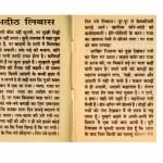 ADEETH LIBAAS by पुस्तक समूह - Pustak Samuhविजयदान देथा - Vijaydan Detha
