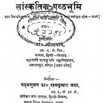 Adhunik Hindi Sahitya Ki Sanskritik Prishtabhumi by भोलानाथ - Bholanath