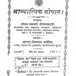 Adhyaatmik Sopaan by शीतलप्रसादजी - Sheetalprasadji