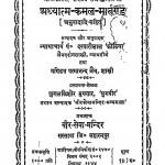 Adhyatma - Kamal - Martand by दरवारीलाल 'कोठिया' - Darvarilal 'Kothiya'