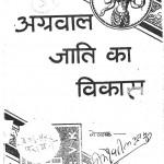 Agarwal Jati Ka Vikas by डॉ परमेश्वरीलाल गुप्त - Dr. Parmeshwarilal Gupt