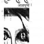 AHANKAR by आशापूर्णा देवी - Ashapoorna Deviपुस्तक समूह - Pustak Samuh