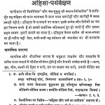 Ahinsha Parya vekshan  by महेंद्र कुमार - Mahendra Kumar