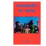 AKASH DARSHAN KA ANAND by अरविन्द गुप्ता - Arvind Guptaराकेश पोपली - RAKSEH POPLI