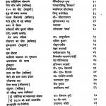 Akashvani Vividha by पं. जवाहरलाल नेहरु - Pt. Jawaharlal Nehru
