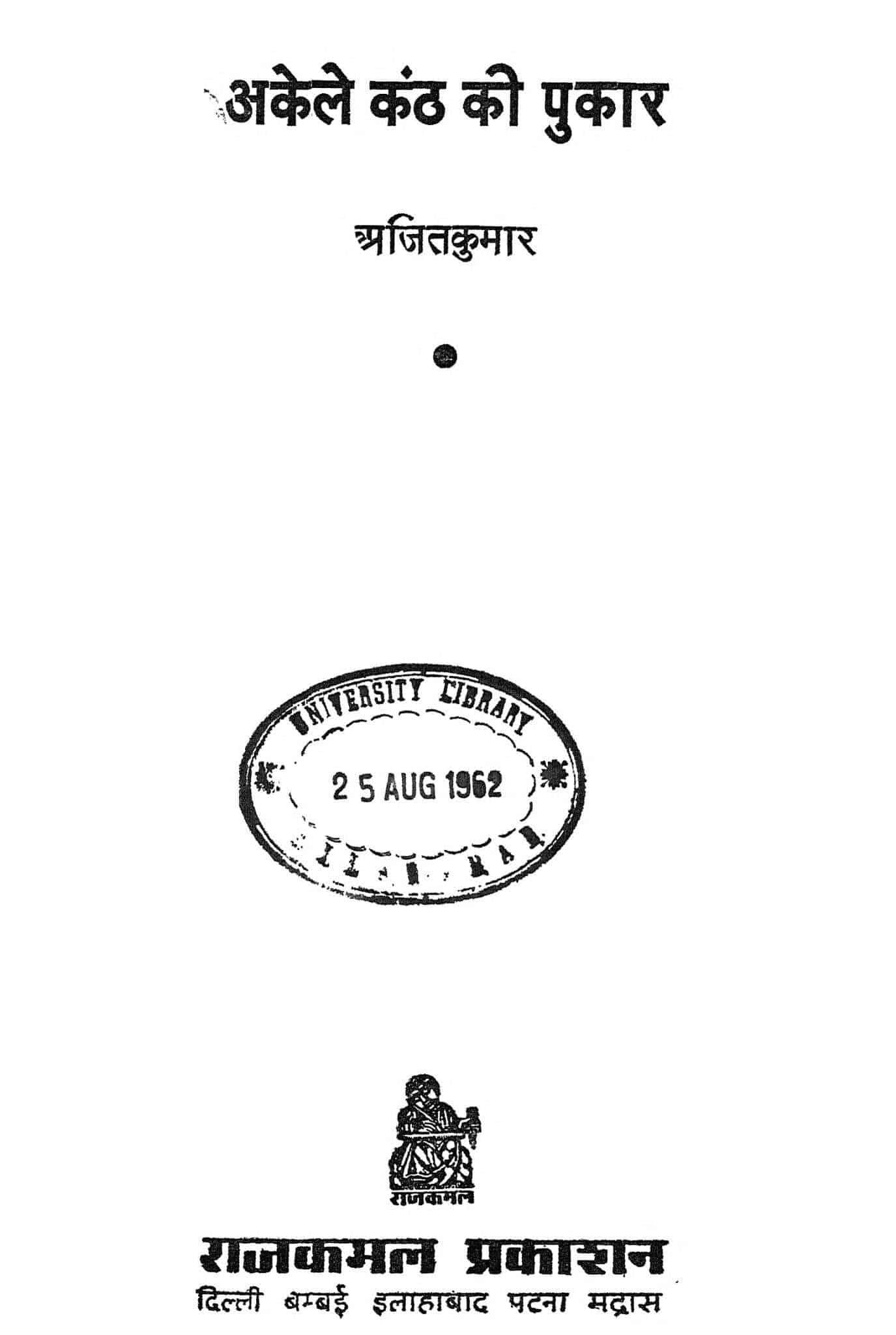 Book Image : अकेले कंठ की पुकार - Akele Kanth Ki Pukaar
