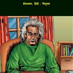 ALBERT EINSTEIN by पुस्तक समूह - Pustak Samuhविदूषक -VIDUSHAKसैडल बैक - SADDLE BACK