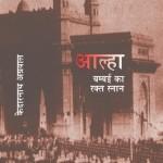 ALHA - BAMBAI KA RAKH SNAN by अरविन्द गुप्ता - Arvind Guptaकेदारनाथ अग्रवाल -KEDARNATH AGRAWAL