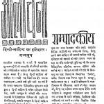 Alochana by डॉ० धर्मवीर - Dr. Dharmveer