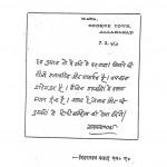 Amarbeli by विश्वनाथ प्रसाद - Vishvnath Prasad