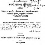 Amarica-digdarshan by स्वामी सत्यदेव परिब्राजक - Swami Satyadeo Paribrajak