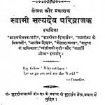 Amarika Path Pradarshak by स्वामी सत्यदेव परिब्राजक - Swami Satyadeo Paribrajak