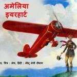 AMELIA EARHART by अरविन्द गुप्ता - Arvind Guptaडेविड -DAVID