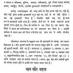 Anantkrit Dasha Sutram by आचार्य श्री हस्तीमलजी महाराज - Acharya Shri Hastimalji Maharaj