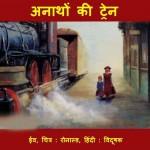 ANATHON KI TRAIN by अरविन्द गुप्ता - Arvind Guptaईव -EVE