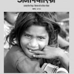 ANAUPCHARIKA HINDI MAGAZINE - MARCH 2012 by अरविन्द गुप्ता - Arvind Guptaरमेश थानवी -RAMESH THANVI