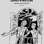 ANAUPCHARIKA HINDI MAGAZINE - MAY 2012 by पुस्तक समूह - Pustak Samuhरमेश थानवी -RAMESH THANVI