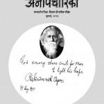 ANAUPCHARIKA - JULY 2012 by पुस्तक समूह - Pustak Samuhरमेश थानवी -RAMESH THANVI