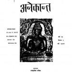 Anekant  Varsh 27 1974 by आर० एन० उपाध्ये - R. N. Upadhyeप्रकाशचन्द्र जैन - Prakashchandra Jainप्रेमसागर जैन - Prem Sagar Jainयशपाल जैन - Yashpal Jain