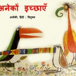 ANEKON ICHCHAYEN by अरविन्द गुप्ता - Arvind Guptaअलीकी -ALEEKI