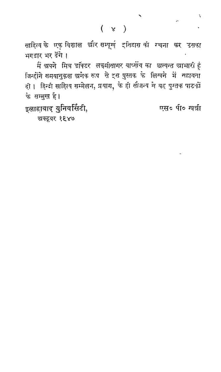 Book Image : अंग्रेजी साहित्य का इतिहास - Angregi Sahitya Ka Itiyas