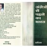 ANGREZON SE PEHLE KA BHARAT by धर्मपाल - Dharmapalपुस्तक समूह - Pustak Samuh