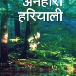 ANIHARI HARIYALI by अरविन्द गुप्ता - Arvind Guptaकेदारनाथ अग्रवाल -KEDARNATH AGRAWAL