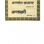 ANMOL KHAZANA- ANTAKSHARI by पुस्तक समूह - Pustak Samuhविजयदान देथा - Vijaydan Detha