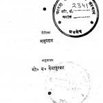 Antim Bhaanki by मनुवहन - Manuvahan