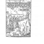 Anurage Pdawali by श्री सूरदास जी - Shri Surdas Jiसुदर्शन सिंह - Sudarshan Singh