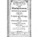 Anuragratn by नाथूराम शंकर शर्मा - Nathuram Shankar Sharma