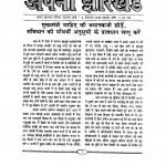 APNA JHARKHAND - ISSUE 4 - HINDI - by अरविन्द गुप्ता - Arvind Guptaसीताराम शास्त्री -SITARAM SHASTRY