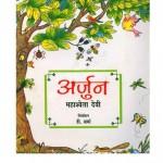ARJUN by अरविन्द गुप्ता - Arvind Guptaमहाश्वेता देवी - Mahashveta Devi