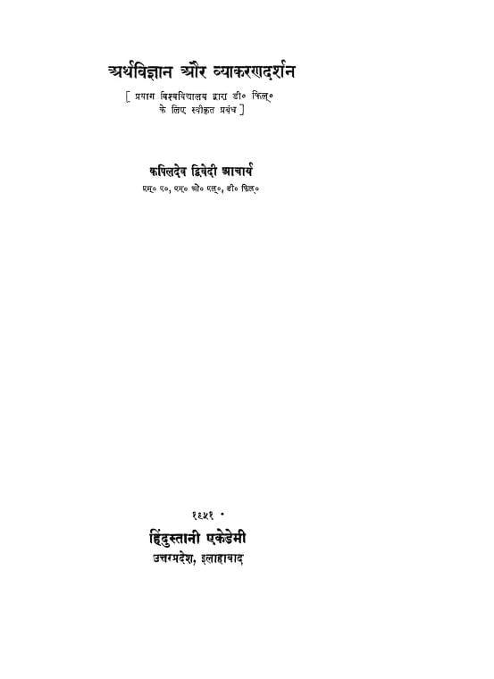 Book Image : अर्थविज्ञान और व्याकरण दर्शन - Arthvigyan Aur Vyakaarandarshan