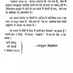 Ashok Moulik Natak by चन्द्रगुप्त विध्यालंकर - Chandragupt Vidhyalankar